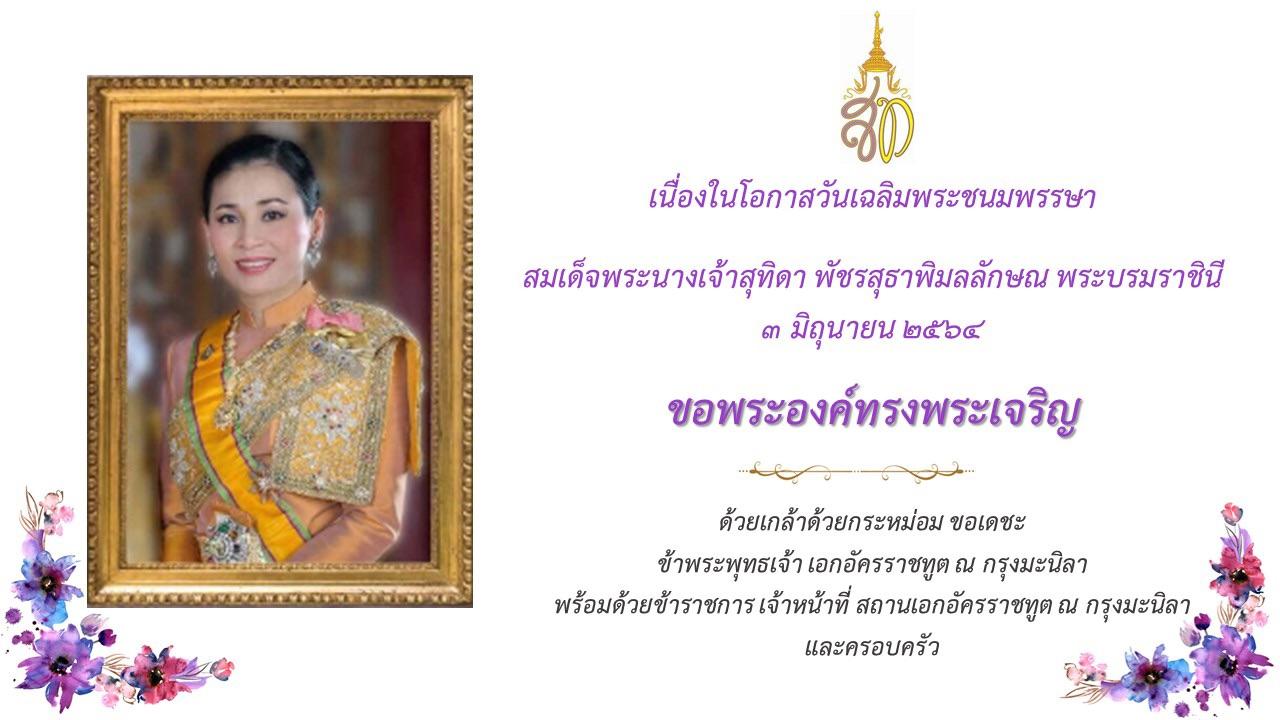 H.M. Queen's Birthday Anniversary